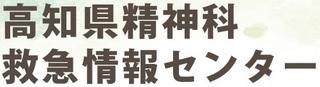 高知県精神科救急情報センター